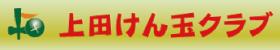長野県上田市で活動する、上田けん玉クラブ。
